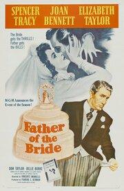 Отец невесты (1950)