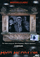 Дом Дракулы (1945) смотреть бесплатно онлайн