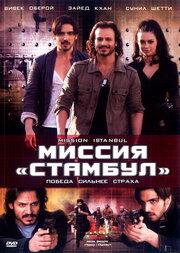 Миссия 'Стамбул' (2008)
