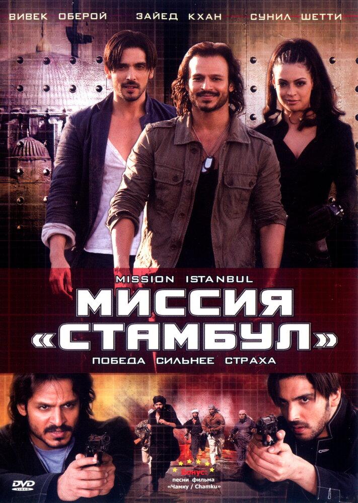 Миссия «Стамбул»