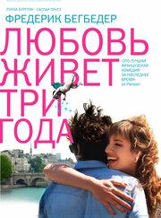 Любовь живет три года (2012)
