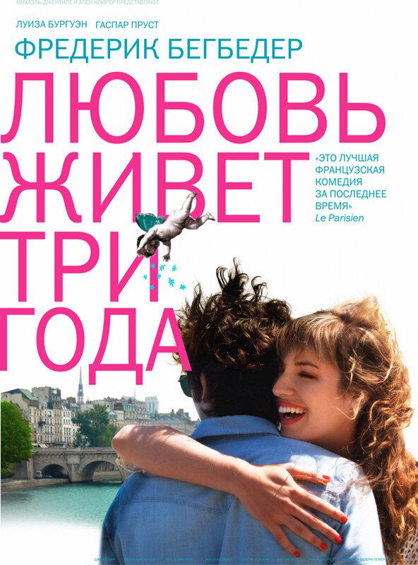 Любовь живет три года | L'amour dure trois ans | Смотреть онлайн HD