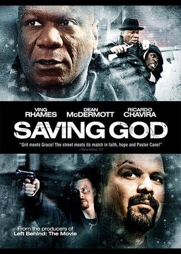 �������� ���� (Saving God)