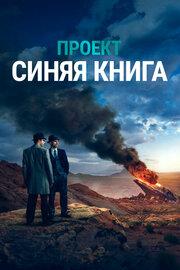 Проект «Синяя книга» (2019) смотреть онлайн фильм в хорошем качестве 1080p