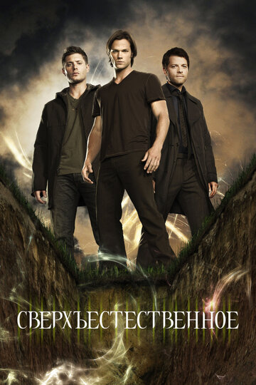 Смотреть онлайн Сверхъестественное 13 сезон 7 серия