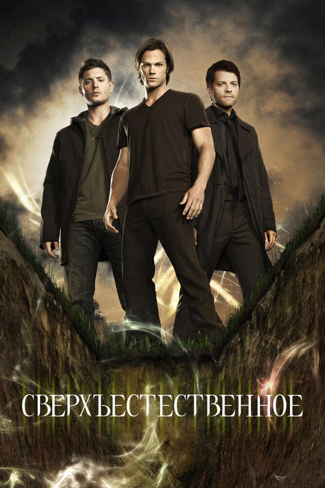 Сверхъестественное 13 сезон 21 серия 2005