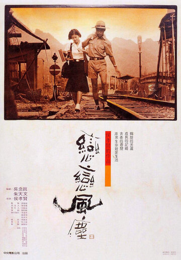 Пыль суетной жизни (Lian lian feng chen)