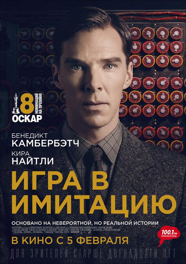 Отзывы к фильму – Игра в имитацию (2014)
