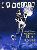 Человек на луне смотреть фильм онлай в хорошем качестве
