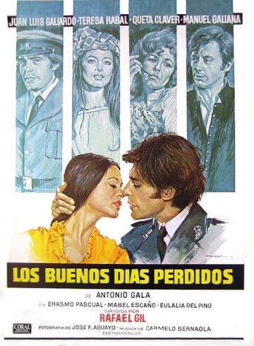 Потерянные славные дни (1975)