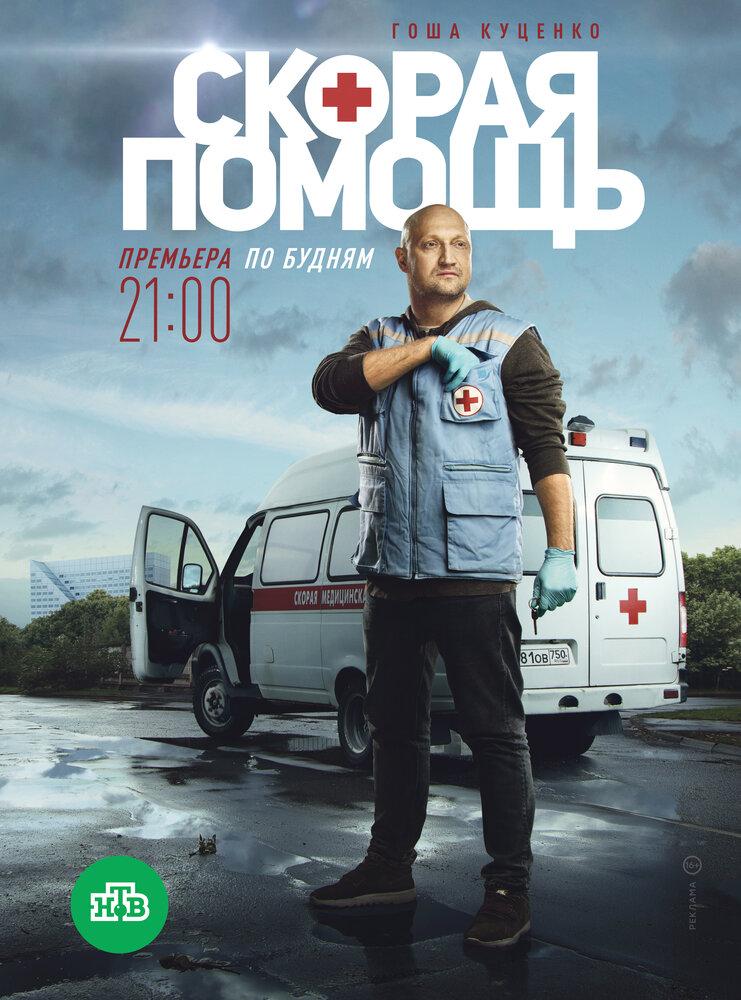 Скорая помощь (сериал) (2019)