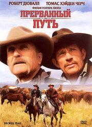 Прерванный путь (2006)