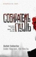 Собиратель пуль (2011) — отзывы и рейтинг фильма