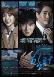 Хилер (2014)