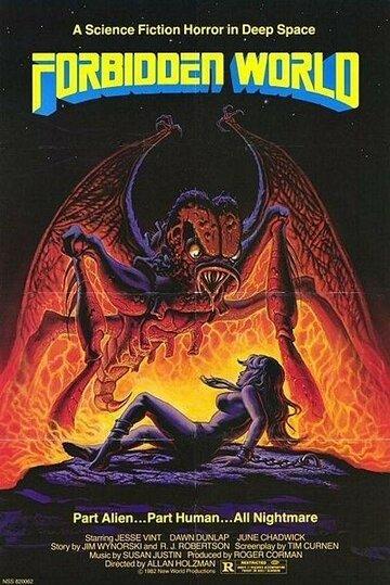 Запретный мир (1982)