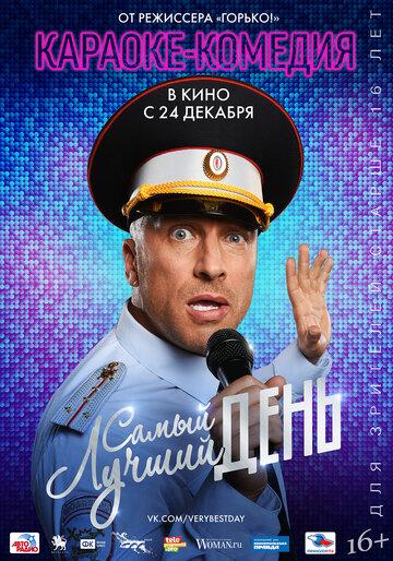 Постер к фильму Самый лучший день (2015)