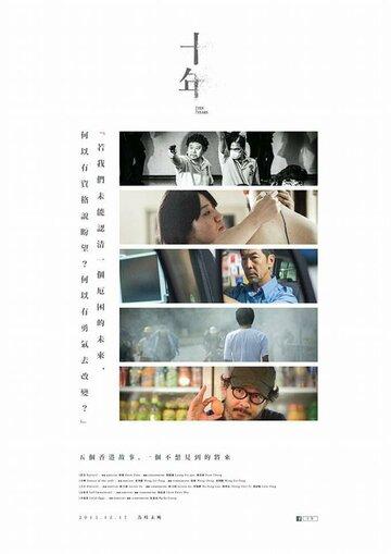 Десять лет (2015) полный фильм