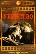 Убийство (1956)