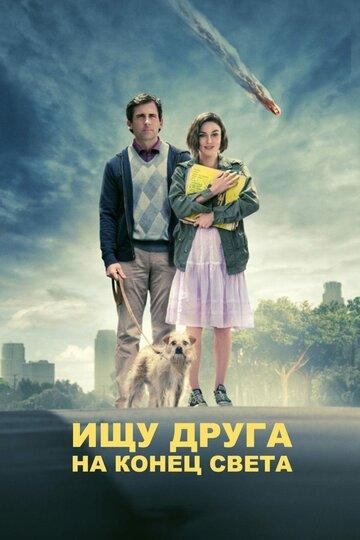Ищу друга на конец света (2011) полный фильм