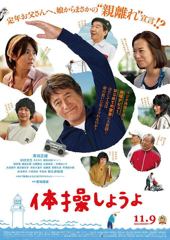Фильмы Моя пенсия, моя жизнь