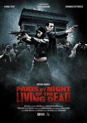 Смотреть онлайн Париж: Ночь живых мертвецов