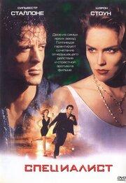Специалист (1994)