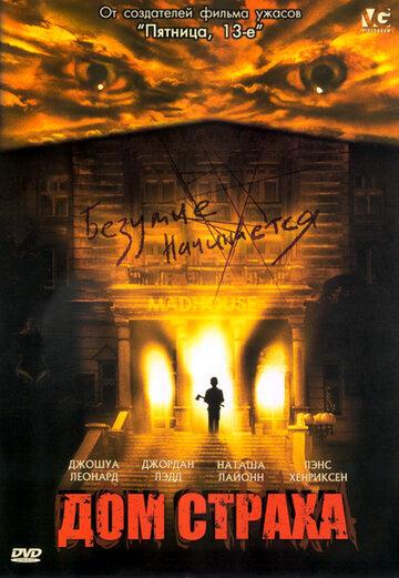 Фильм Дом страха