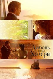 Любовь во время холеры (2007)