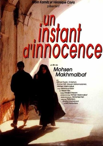 Миг невинности (1996)