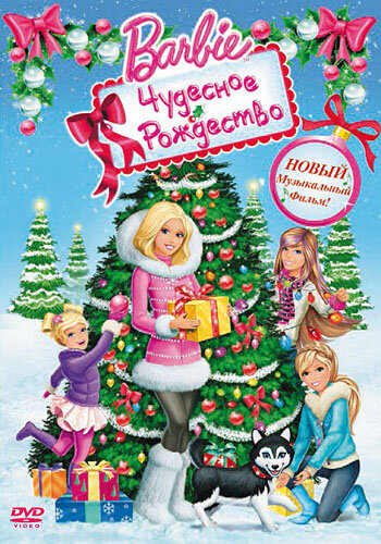 �����: �������� ��������� (Barbie: A Perfect Christmas)