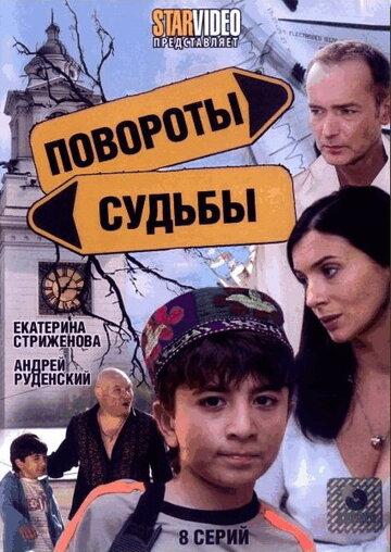 Повороты судьбы (2007) полный фильм