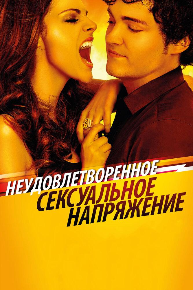 Сексуальное наслаждение фильмы фото 226-897