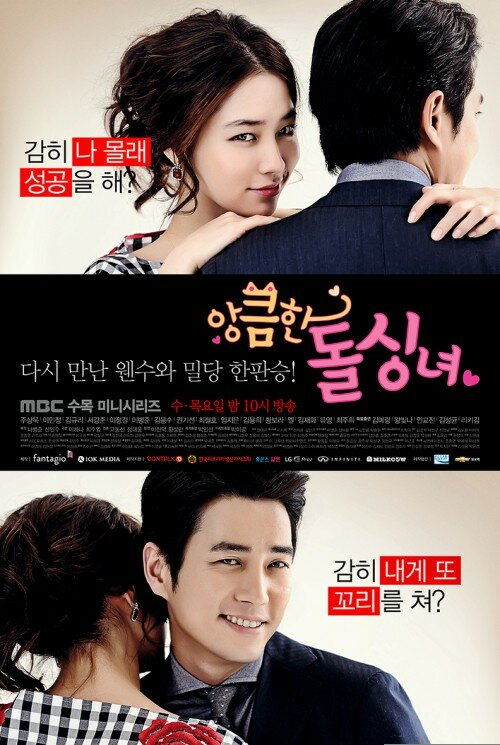 837757 - Хитрость незамужней женщины ✦ 2014 ✦ Корея Южная