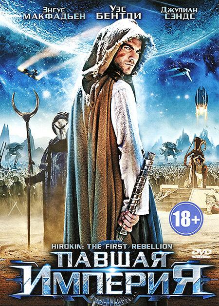 Павшая империя (2011) - смотреть онлайн