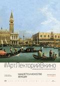 Каналетто и искусство Венеции (Canaletto and the Art of Venice)