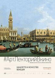 Смотреть онлайн Каналетто и искусство Венеции