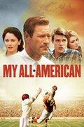 Все мои американцы