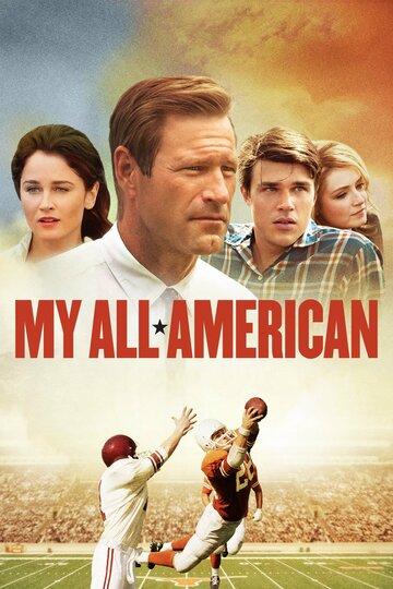 Все мои американцы (2015) полный фильм онлайн