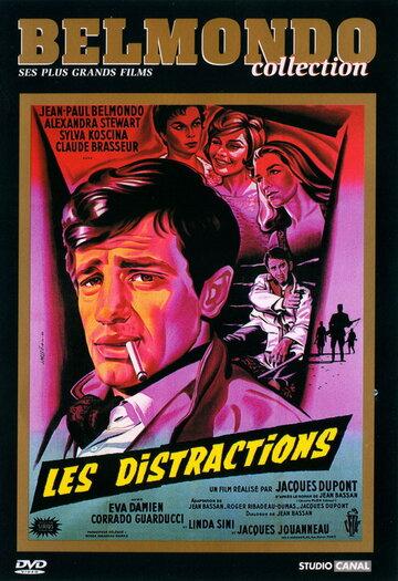 Развлечения (1960)