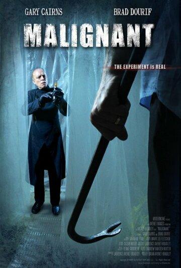Не навреди (2013) полный фильм онлайн
