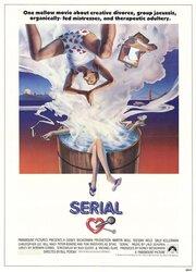 Сериал (1980)