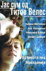 Я из Титова Велеса (2007) полный фильм