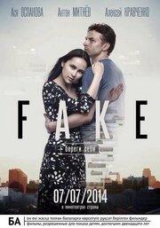 Смотреть Фейк: Береги себя (2014) в HD качестве 720p