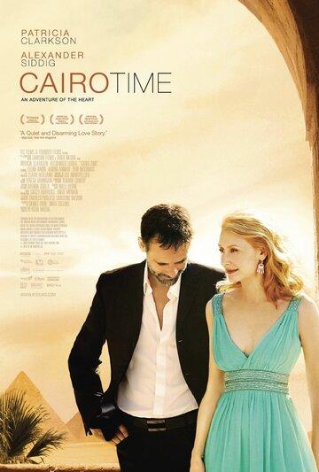 Время Каира (Cairo Time)