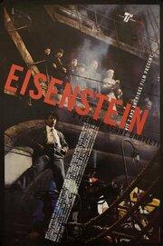 Эйзенштейн (2000)