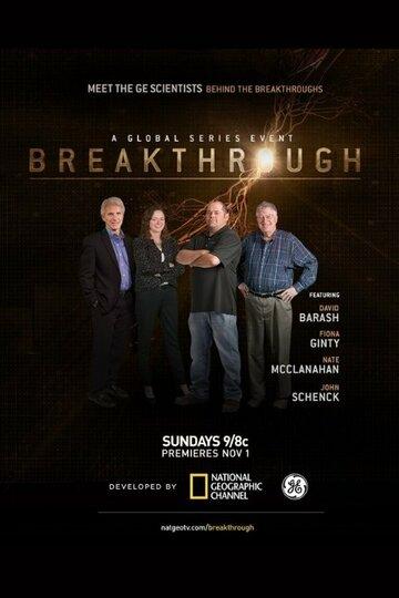 Прорыв (2015) полный фильм онлайн