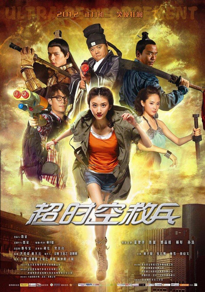 714912 - Суперподкрепление ✸ 2012 ✸ Китай