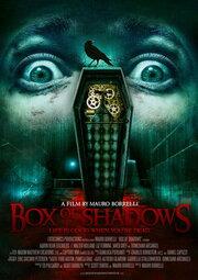 Коробка теней (2012)