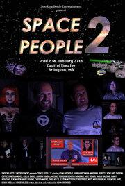 Люди космоса 2