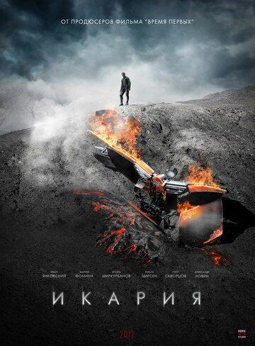 Фильм Икария